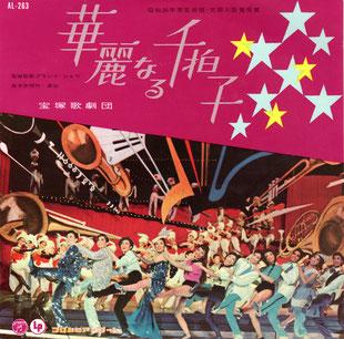 '61.2コロムビアレコード グランド・ショウ「華麗なる千拍子」