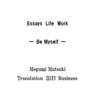Essays Life Work ― Be Myself ―  Author Megumi Mutsuki