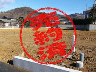 売土地 桐生市菱町3-2028-1