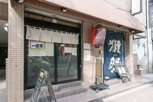 入谷駅から徒歩2分の居酒屋『喰い呑み処 一徳家』さん(台東区根岸 3-2-12・1F )