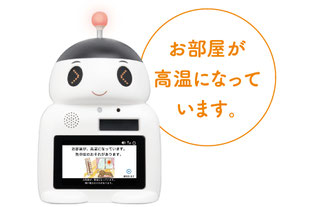 見守り服薬支援ロボット「FUKU助」は室温が高温になると熱中症警告をしてくれる