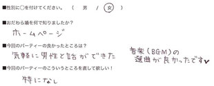 神奈川婚 口コミ