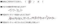 平塚 婚活 口コミ