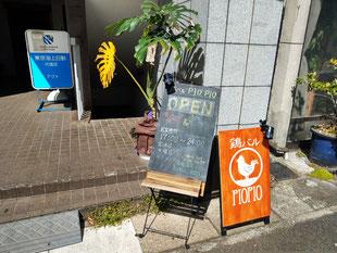 鶏バルPIOPIO 平塚