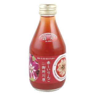 中まで赤〜いりんごジュース 小瓶180ml