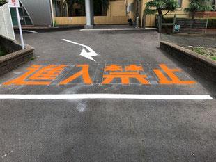 駐車場ライン引き 進入禁止の文字