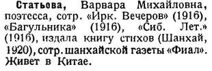 Н. В. Здобнов. Материалы для Сибирского словаря писателей. Москва. 1927 г.