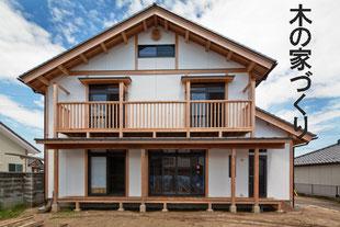 (株)オグラで作る木の家「幸林ホーム」