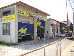 株式会社日本電器