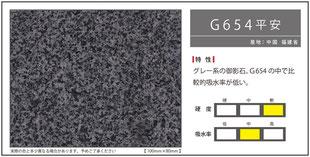 G654平安