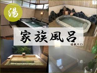 福岡家族風呂