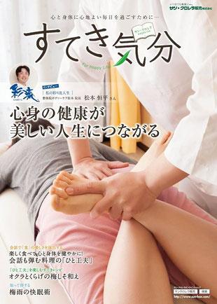 整体師松本恒平の掲載雑誌