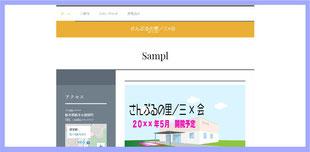 サイト例「施設」