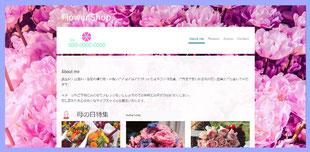 サイト例「生花店」
