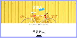サイト例「教室」