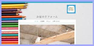サイト例「リフォーム」