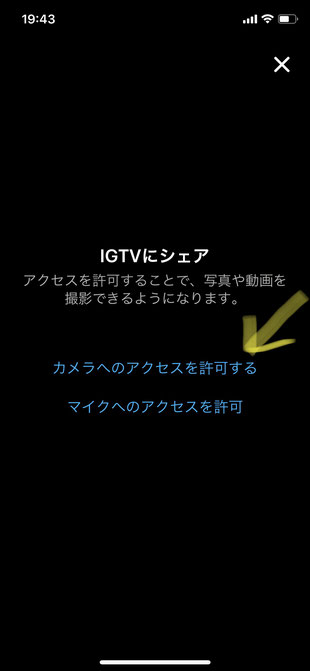IGTVの動画アップロード方法2