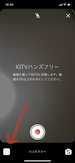 IGTVの動画アップロード方法4