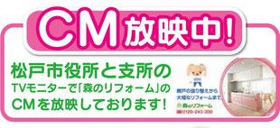 森のリフォーム 松戸市役所と支所でCMを放送中