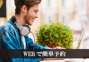 WEBで簡単予約