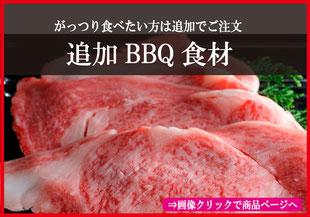 追加BBQ食材