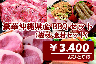 沖縄県産BBQセット