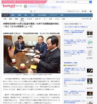 Yahoo!Japanニュース
