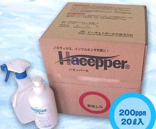 ハセッパー水