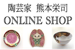 四日市 陶芸家の熊本栄司 オンラインショップ。圧倒的な存在感のある個性的なうつわやアマビエブローチなど販売中