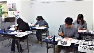 書道教室 渋谷