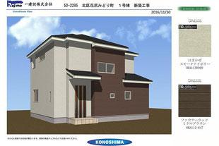 岡山県岡山市北区花尻みどり町の新築一戸建て分譲住宅の外観 物件詳細ページにリンク