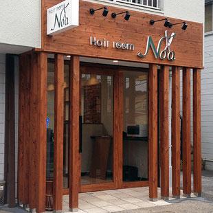 建築 施工例 高知県高知市の理容室 Hair room Noaの詳細情報ページへのリンク