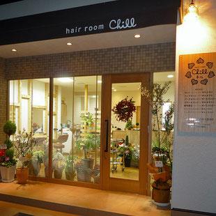 建築 施工例 岡山市の美容院 hair room chillの詳細情報ページへのリンク
