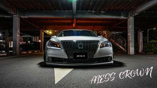 ALESS CROWN style MAJESTA VIPCAR