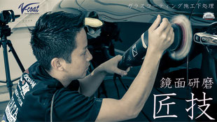 V-Coat 鏡面研磨の匠技