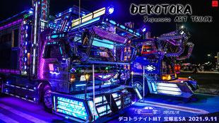 DEKOTORA Japanese ART TRUCK NightMeet