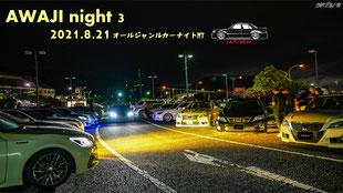 AWAJI night 3 | JAPAN JDM VIPCAR MEET