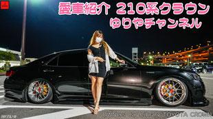 愛車紹介 210系 クラウン ゆりやチャンネル