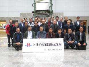令和元年10月25日(金)トヨタ産業技術記念館へ視察旅行を実施致しました。