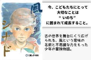 劇団風の子関西の風の少年シナドの画像
