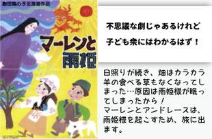 劇団風の子北海道のマーレンと雨姫の画像
