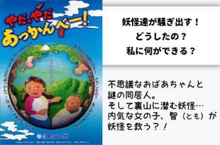 劇団風の子九州のやだやだあっかんべ〜の画像