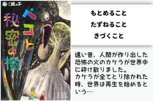 劇団風の子のペコと秘密の樹の画像