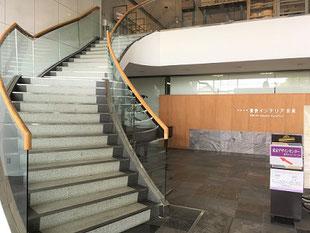 東京デザインセンター 東京インテリア インテリア専門ショールーム 家具 雑貨 栃木県 鹿沼 アクセス
