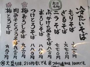 蕎花/東京インテリアデザインセンター/家具/インテリア/栃木県鹿沼市/蕎麦屋/おそば