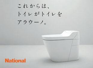 深澤直人デザイン/初代アラウーノ/トイレ