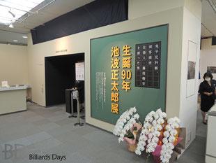 池波正太郎展at松屋