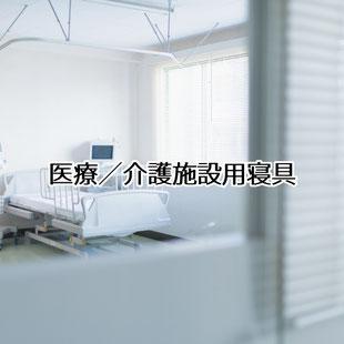 医療・介護施設用寝具,医療・介護施設用布団,医療・介護施設用品,フォーエヴァー株式会社