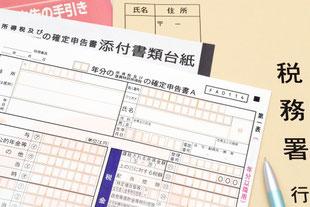 台湾税務会計