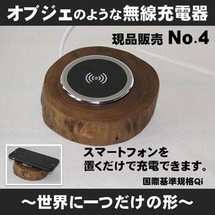 オブジェのような無線充電器